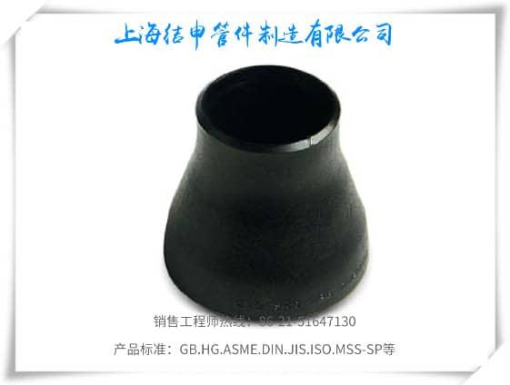 碳钢同心异径管
