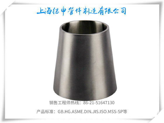 焊接喇叭口(有缝)