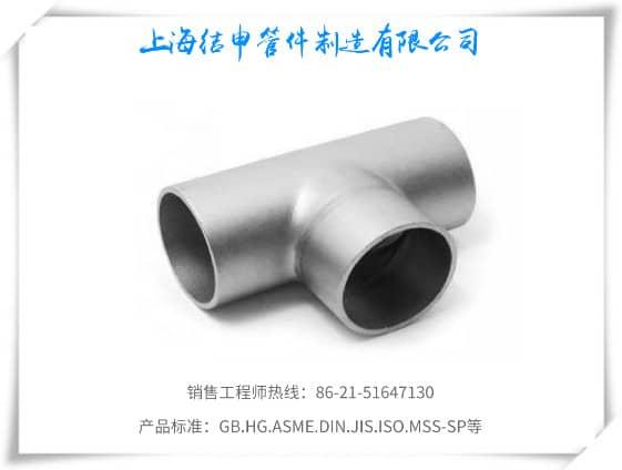 焊接三通(薄壁)