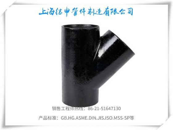 Y型三通(焊接)