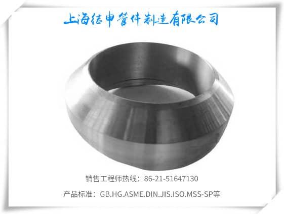 对焊支管台(碳钢)