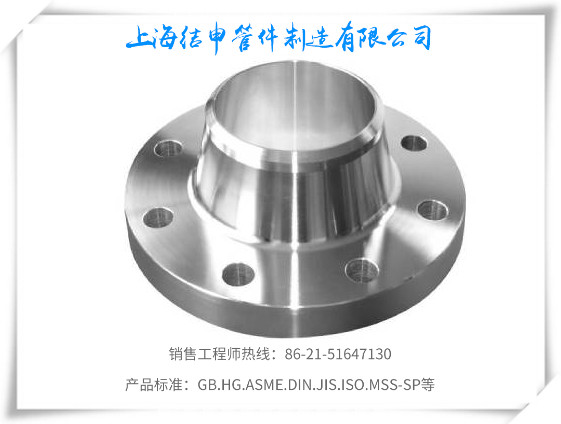 Weld Neck Flanges(WN)