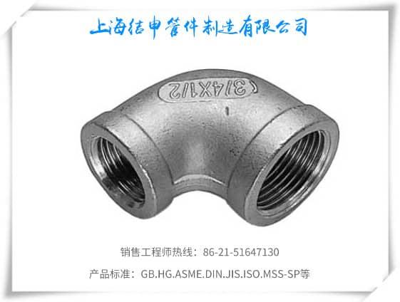 精铸内螺纹异径弯头(低压)