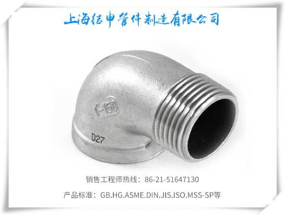 精铸90°内外丝弯头(低压)