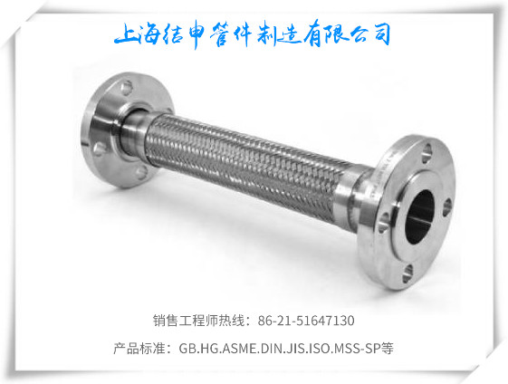 金属软管(松套法兰型)