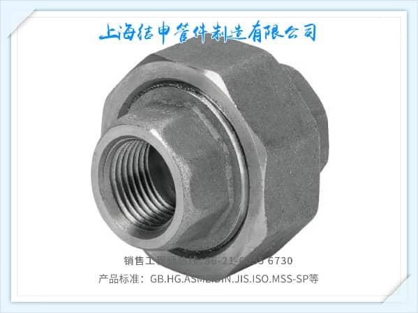 GB/T32294-2015 螺纹活接头