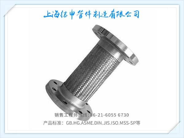 金属软管(法兰连接型)