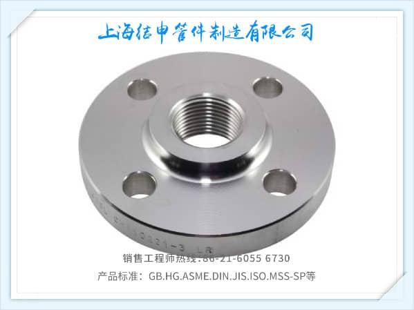 DIN2565-2569带颈螺纹法兰(DIN)