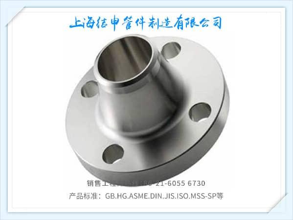 石油化工部钢制带颈对焊钢制管法兰