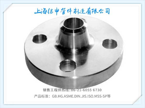 对焊钢制管法兰 GB/T9124.1-2019