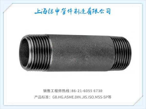双头外丝(碳钢)-Nipple