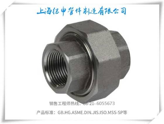 SH/T3424-2011标准螺纹活接头